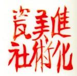 Jin Hua Mei Shu Ci Shi 1943_18_91