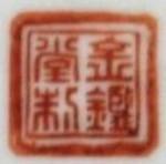 Jin Jian Tang Zhi_28_23
