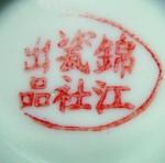 Jin Jiang Ci She Chu Pin_01_4