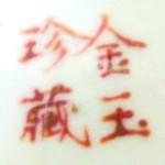 Jin Yu Zhen Cang_4_21