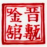 Jin Zhuan Yin Guan_08_04