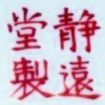 Jing Yuan Tang Zhi_18_08