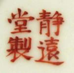 Jing Yuan Tang Zhi_21_15