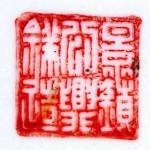 Jing Zhen Gong X Xiang Zao 1919_16_21