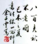 Jing Zhen Gong X Xiang Zao 1919_16_21i