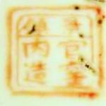 Jing Zhen Guan Yao Nei Zao 1919_13_28