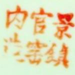 Jing Zhen Guan Yao Nei Zao_13_09