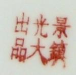 Jing Zhen Guang Da Chu Pin_25_56
