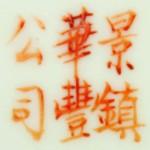 Jing Zhen Hua Feng Gongsi_3_01
