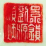 Jing Zhen Liu Yuan Shun Yin 1917_13_22