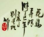 Jing Zhen Liu Yuan Shun Yin 1917_13_22i_Liu Xingyuan