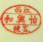 Jing Zhen Yi Sheng Jian Hao_1
