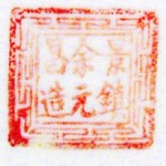 Jing Zhen Yu Yuan Chang Zao 1920_14_68