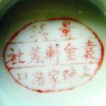 Jing Zhen Yuan Jin Xuan Ci She_5_04