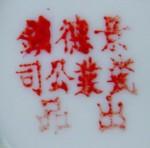 Jingdezhen Ciye Gongsi Chu Pin_01_1