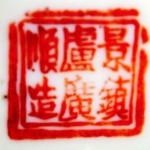 Jingdezhen Lu Guang Shun Zao 1906_14_47