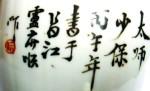 Jingdezhen Lu Guang Shun Zao 1906_14_47i