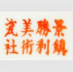 Jingdezhen Sheng Li Mei Shu Ci She_06_09