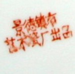 Jingdezhen Yi Shu Ci Chang Chu Pin_20_17
