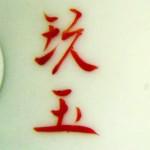 Jiu Yu_07_01