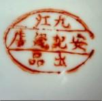 Jiujiang An Ji Ci Dian Chu Pin_19_01