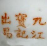 Jiujiang Bao Ji Chu Pin_25_03