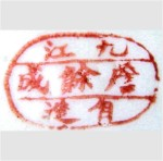 Jiujiang Chan Yu Cheng You Zao_3_03