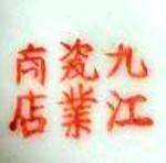 Jiujiang Ciye Shang Dian 1932_28_49