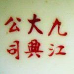 Jiujiang Da Xing Gongsi_3_02
