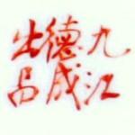 Jiujiang De Cheng Chu Pin_14_26
