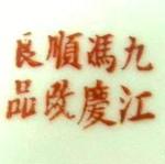 Jiujiang Feng Qin Shui Gai Liang Pin_24_26