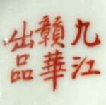 Jiujiang Guan Hua Chu Pin_26_21