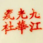 Jiujiang Guang Hua Ci She_11_03