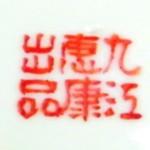 Jiujiang Hui Kang Chu Pin_16_36