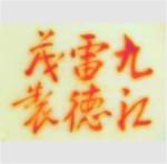 Jiujiang Lei De Mao Zhi_3_05