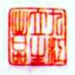 Jiujiang Li Sheng Chu Pin_18_10