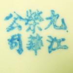 Jiujiang Rong Hua Gongsi 1931_3_08