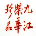 Jiujiang Rong Hua Zhen Pin_18_92