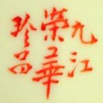 Jiujiang Rong Hua Zhen Pin_5_43