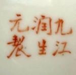Jiujiang Run Sheng Yuan Zhi_25_42