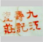 Jiujiang Shou Ji Ci Zhuang_3_04