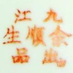 Jiujiang Yu Shun Sheng  Chu Pin_01_23