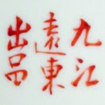 Jiujiang Yuan Dong Chu Pin_07_26