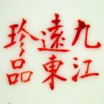 Jiujiang Yuan Dong Zhen Pin_07_02