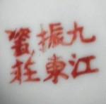 Jiujiang Zhen Dong Ci She_23_71