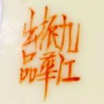 Jiujiang Zhen Hua Chu Pin_01_17