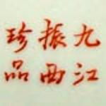 Jiujiang Zhen Xi Zhen Pin_25_17