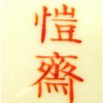 Kai  Zhai_12_04