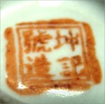 Kun Ji Hao Zao 1915_27_31