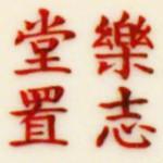 Le De Tang Zhi_11_30